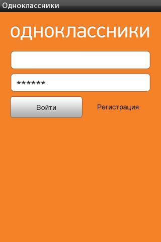 Одноклассники мобильная версия вход