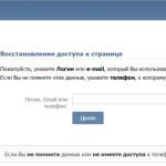 Вход в Вконтакте без пароля