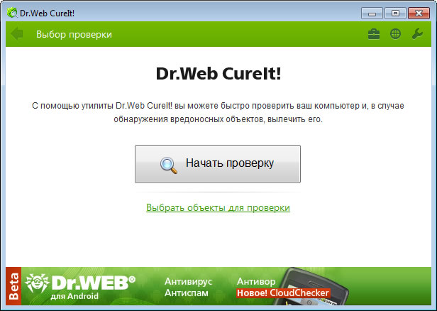 Антивирус Dr.Web Cure It