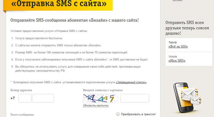 Отправка сообщений пользователям  Билайн