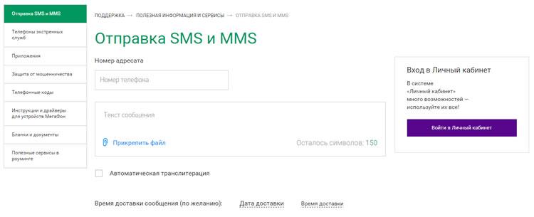 """Отправка сообщений пользователям """"Мегафон"""