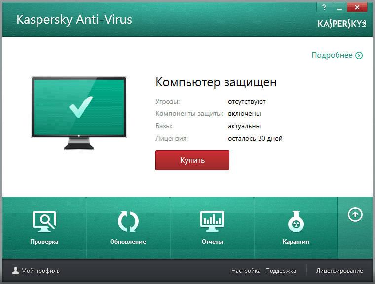 Антивирус Касперского. Его достоинства