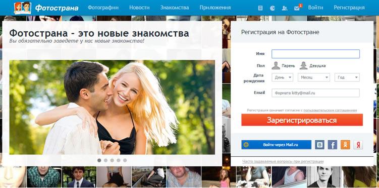 Фотострана.ру моя страница