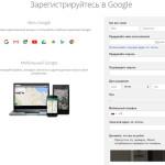 Создать Аккаунт Google