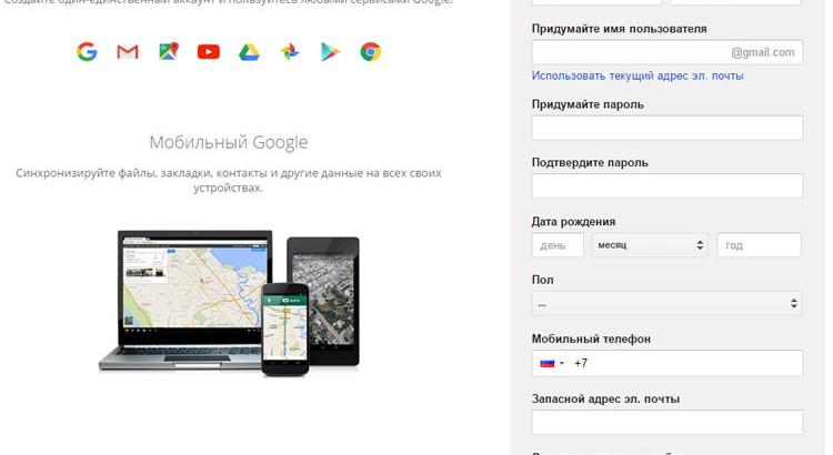 Как создать Гугл Аккаунт?