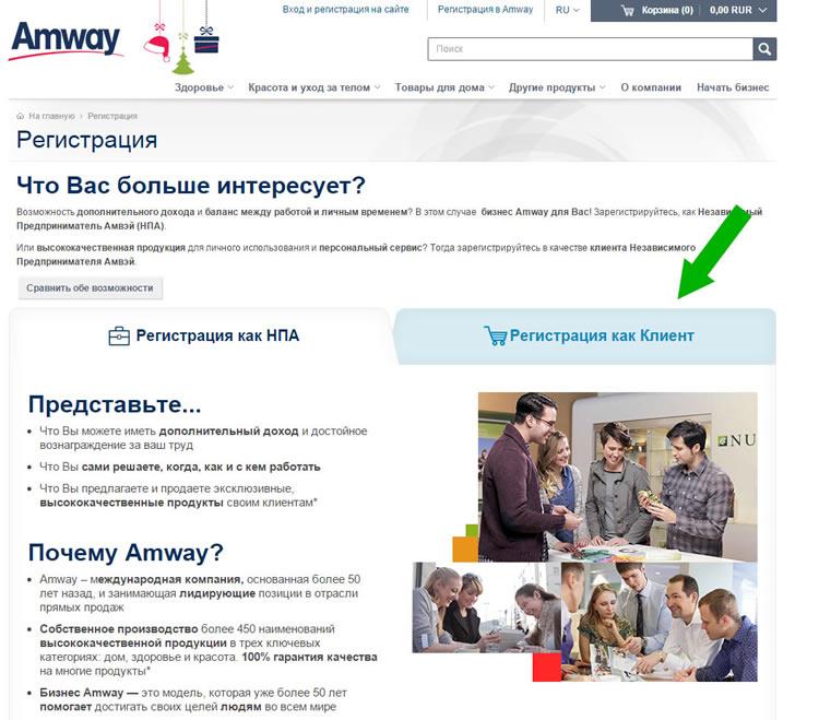 Амвей сайт вход на сайт - регистрация