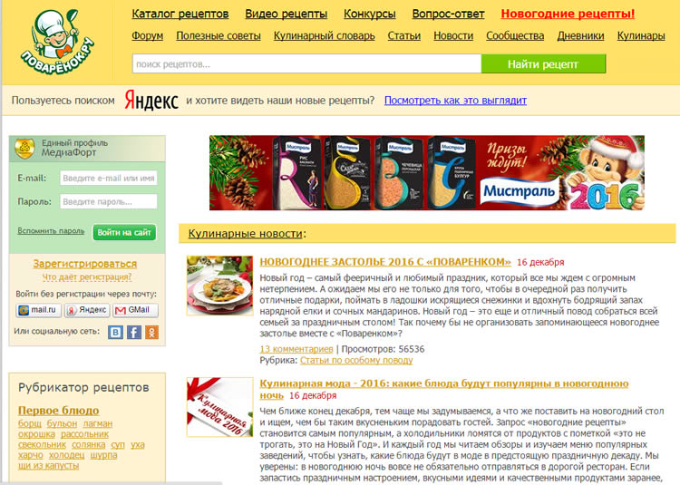 Италия – рецепты на Поварёнок.ру