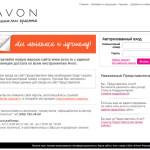 Эйвон официальный сайт вход