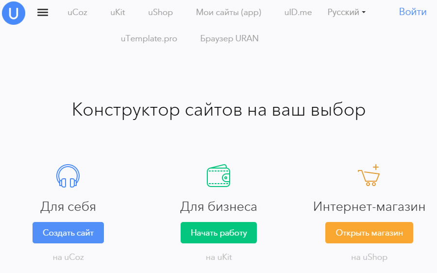 Ucoz вход на сайт