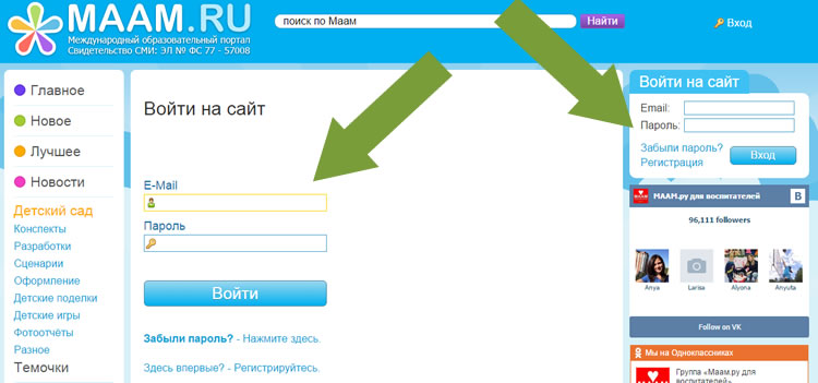 страница входа на сайт маам.ру
