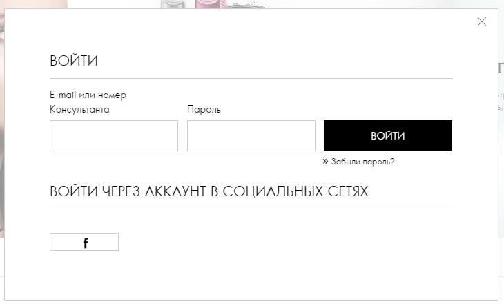 Вход на сайт орифлейм