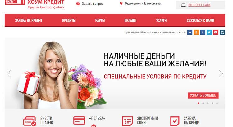 Хоум кредит личный кабинет вход официальный сайт