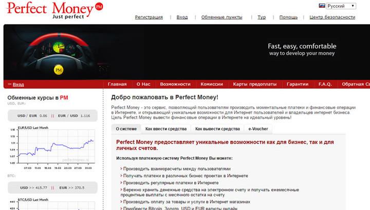 Перфект мани официальный сайт вход