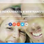 Сайт вебтрансфер вход