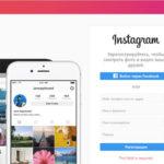 Аккаунт Инстаграм — как открыть instagram аккаунт?