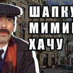Хачу купить шапку Мимино Комедийный Шоппинг в Тбилиси