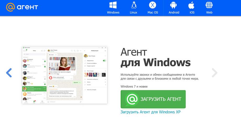 Mail.ru agent (Майл.ру агент) – что это такое?