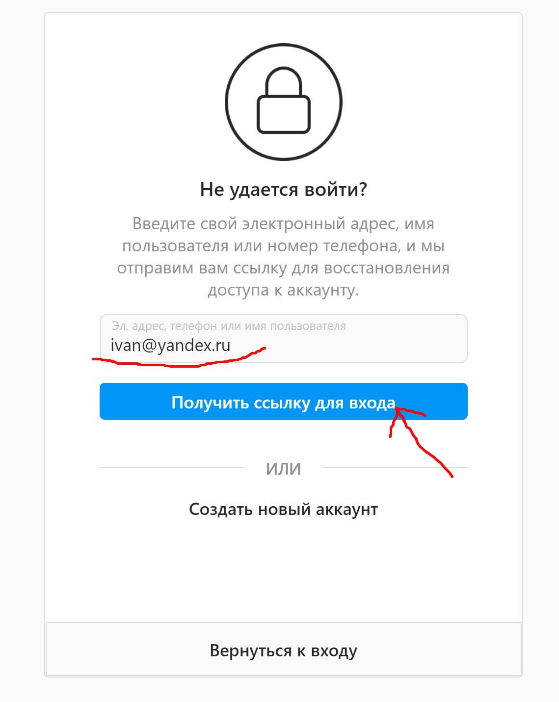 восстановление страницы с помощью привязанного номера телефона или почты