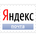 Электронная почта Яндекс  почта вход, регистрация, настройка