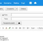 Как отправить электронное письмо?