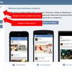 ВКонтакте вход на страницу