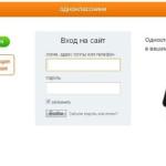 Одноклассники Почта Вход