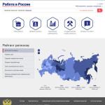 Trudvsem Вакансии — описание сайта